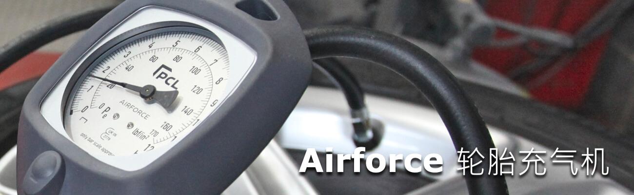 PCL - AirForce 轮胎充气机
