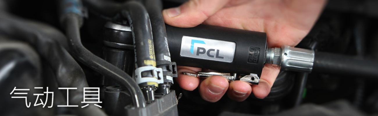 PCL - 气动工具
