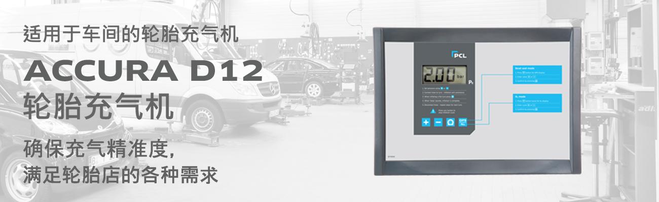 PCL - ACCURA D12 轮胎充气机