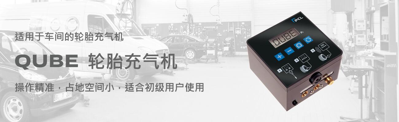 PCL - QUBE 轮胎充气机